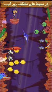 اسکرین شات بازی امیرو ماهی بگیر 3