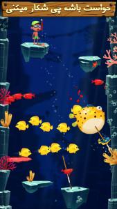 اسکرین شات بازی امیرو ماهی بگیر 7
