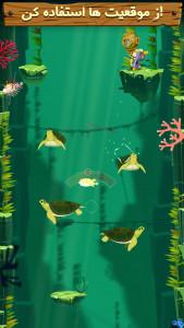 اسکرین شات بازی امیرو ماهی بگیر 6