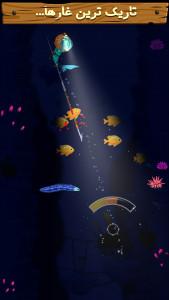 اسکرین شات بازی امیرو ماهی بگیر 4