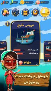 اسکرین شات بازی امیرو ماهی بگیر 2