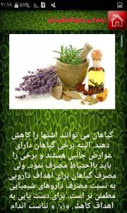 اسکرین شات برنامه خواص داروهای گیاهی 4