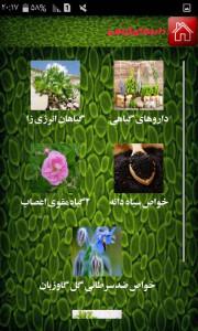 اسکرین شات برنامه خواص داروهای گیاهی 3