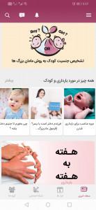 اسکرین شات برنامه مامانا پلاس (بارداری, زایمان, کودک) 3