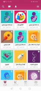 اسکرین شات برنامه مامانا پلاس (بارداری, زایمان, کودک) 5