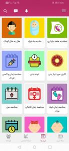 اسکرین شات برنامه مامانا پلاس (بارداری, زایمان, کودک) 4