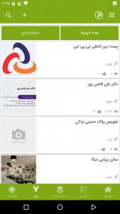 اسکرین شات برنامه پاپیلون (بانک مشاغل) 5