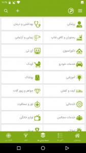 اسکرین شات برنامه پاپیلون (بانک مشاغل) 4