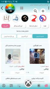 اسکرین شات برنامه آیوا کسب و کاری به وسعت ایران 1