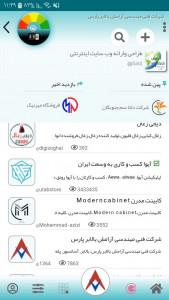 اسکرین شات برنامه آیوا کسب و کاری به وسعت ایران 4
