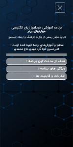 اسکرین شات برنامه آموزش زبان مهارت های برتر 7