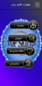 اسکرین شات برنامه آموزش زبان مهارت های برتر 1
