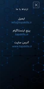 اسکرین شات برنامه آموزش زبان مهارت های برتر 8