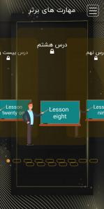 اسکرین شات برنامه آموزش زبان مهارت های برتر 4