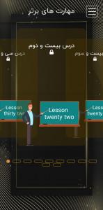 اسکرین شات برنامه آموزش زبان مهارت های برتر 5