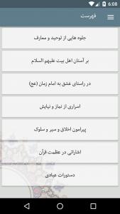 اسکرین شات برنامه جرعه وصال - آیت الله بهجت 2