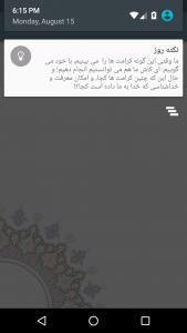 اسکرین شات برنامه جرعه وصال - آیت الله بهجت 5
