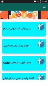 اسکرین شات برنامه ترکی استانبولی در سفر 3