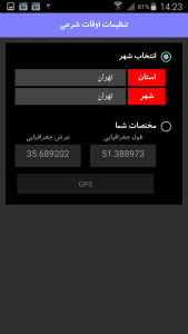 اسکرین شات برنامه تقویم 1400 5