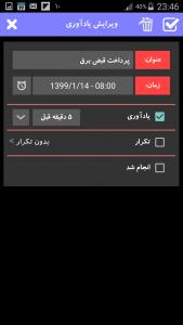 اسکرین شات برنامه تقویم 1400 1