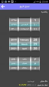 اسکرین شات برنامه تقویم 1400 4