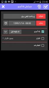 اسکرین شات برنامه تقویم 1400 6