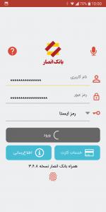 اسکرین شات برنامه همراه بانک سپه (همراه بانک انصار) 1
