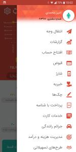اسکرین شات برنامه همراه بانک سپه (همراه بانک انصار) 3
