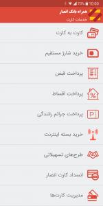 اسکرین شات برنامه همراه بانک سپه (همراه بانک انصار) 6