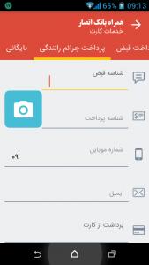 اسکرین شات برنامه همراه بانک سپه (همراه بانک انصار) 5