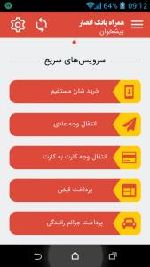 اسکرین شات برنامه همراه بانک سپه (همراه بانک انصار) 4