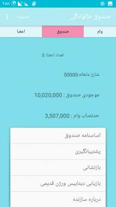 اسکرین شات برنامه صندوق خانوادگی 4