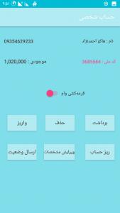 اسکرین شات برنامه صندوق خانوادگی 2