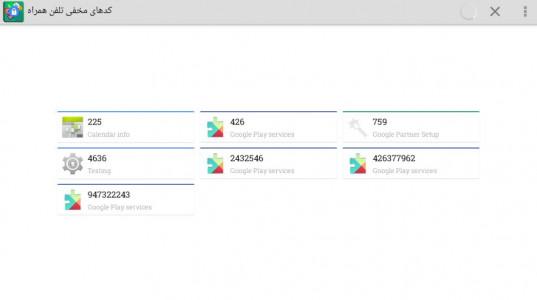 اسکرین شات برنامه کدهای مخفی تلفن همراه 2