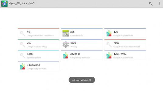 اسکرین شات برنامه کدهای مخفی تلفن همراه 3