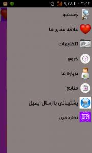 اسکرین شات برنامه همه کاره(15برنامه) 16