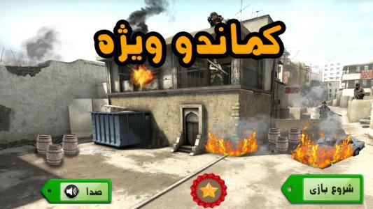 اسکرین شات بازی کماندو ویژه : حمله به اردوگاه 1