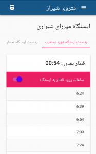 اسکرین شات برنامه مترو شیراز 3