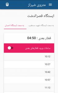 اسکرین شات برنامه مترو شیراز 2
