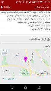 اسکرین شات برنامه مرکز تهاتر ایران 4