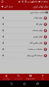 اسکرین شات برنامه مرکز تهاتر ایران 2