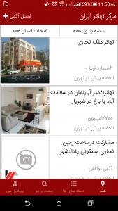 اسکرین شات برنامه مرکز تهاتر ایران 1