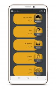 اسکرین شات برنامه زینو - ( کافه زینو ) 4