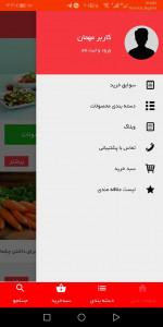 اسکرین شات برنامه آرشیدا استور 3