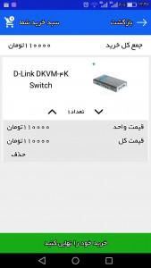 اسکرین شات برنامه شبکه پرداز 6