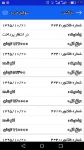اسکرین شات برنامه شبکه پرداز 7