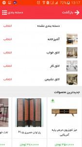 اسکرین شات برنامه فروشگاه اینترنتی چوب چوب 2