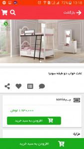 اسکرین شات برنامه فروشگاه اینترنتی چوب چوب 1