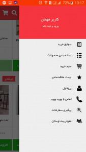 اسکرین شات برنامه فروشگاه اینترنتی چوب چوب 3