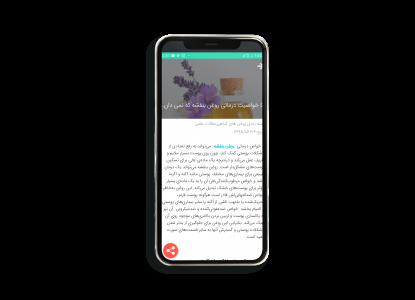 اسکرین شات برنامه سید عطار 7